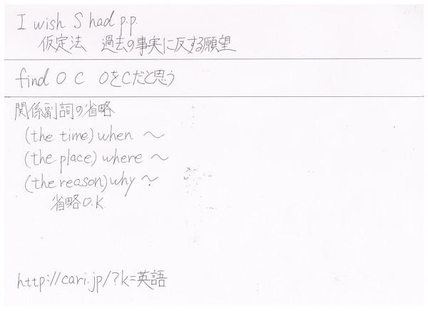 板書 英語 関係副詞の省略 150103 w600