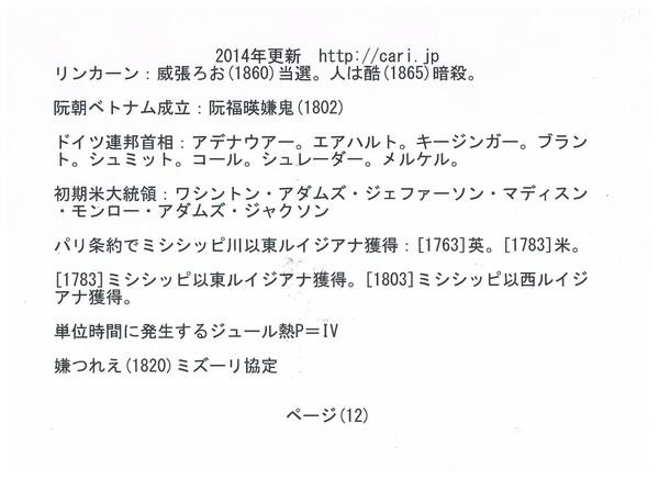 P12 2014 世界史 w600