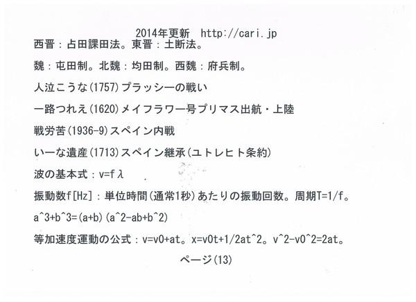P13 2014 世界史 物理学 w600