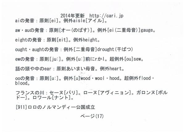 P17 2014 英語発音 w600