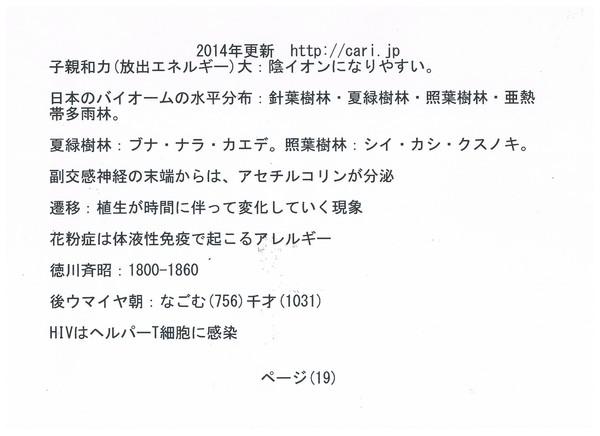P19 2014 生物等雑学 w600