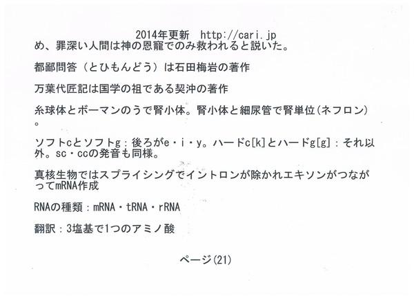 P21 2014 生物等雑学 w600