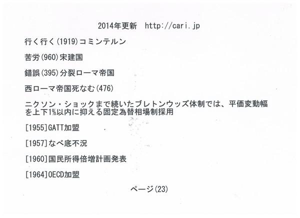 P23 2014 歴史 世界史 日本史 w600
