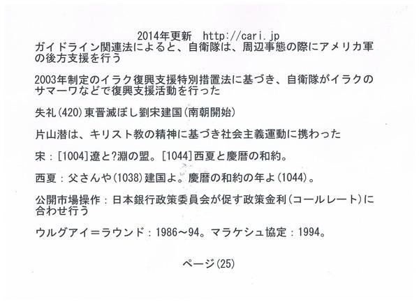 P25 2014 社会科 歴史 w600