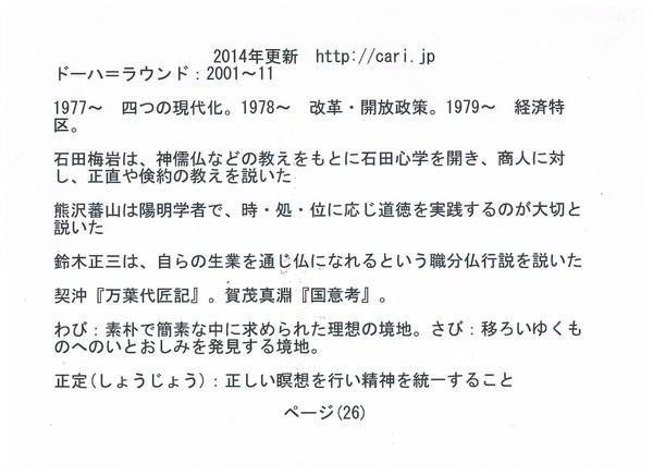 P26 2014 社会科 日本史など w600