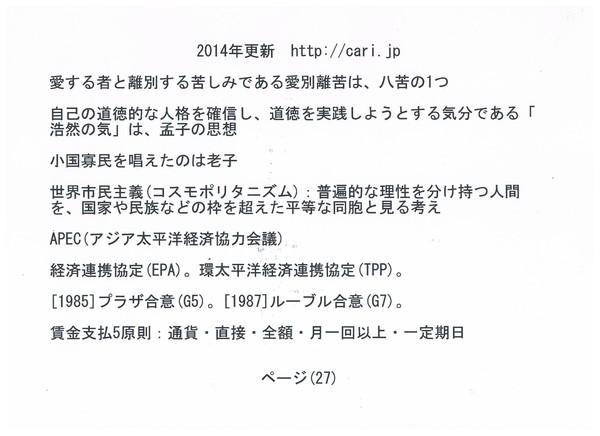 P27 2014 社会科 w600