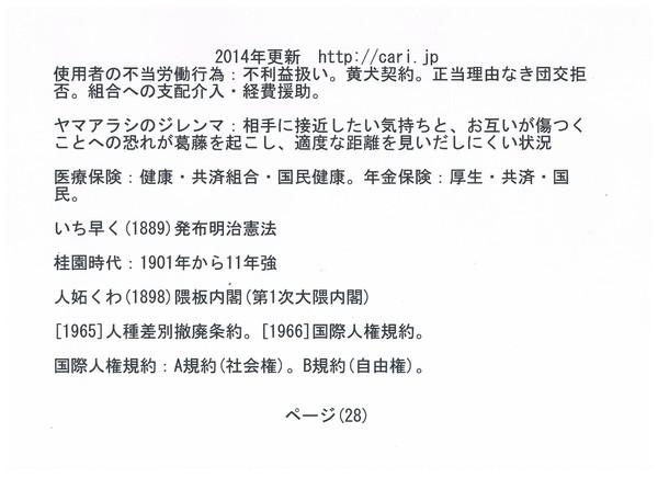 P28 2014 社会科 歴史等雑学 w600