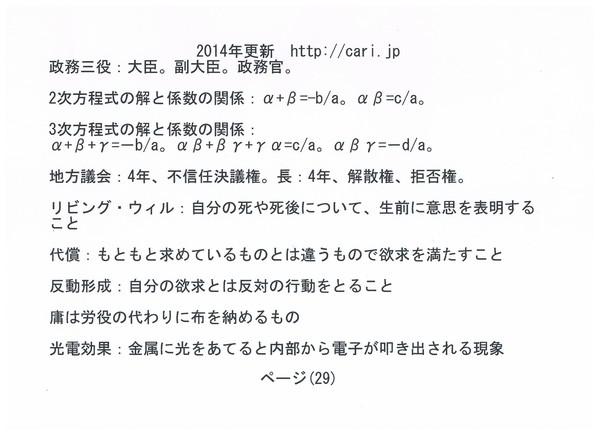 P29 2014 社会科等雑学 w600