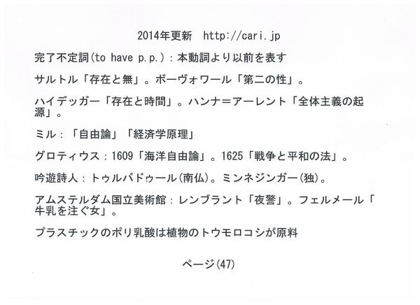 P47 2014 社会科等雑学 w600