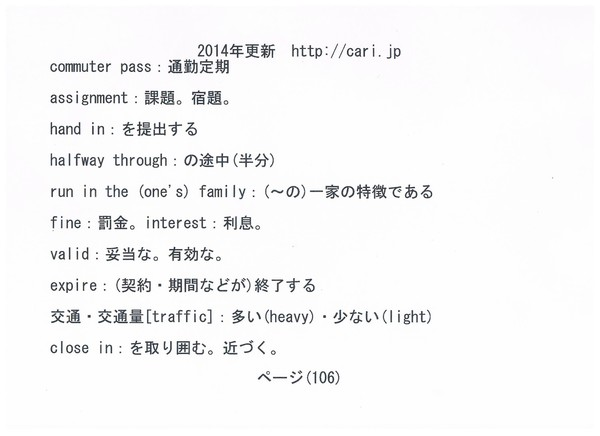 P106 2014 英語・英単語 w600