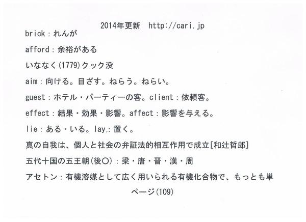 P109 2014 英語・英単語・雑学 w600