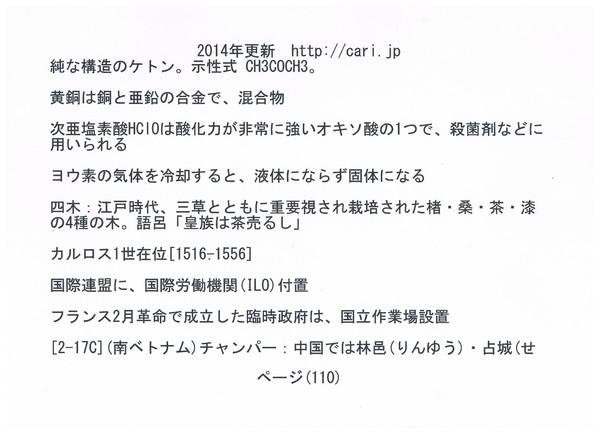 P110 2014 理科・社会科・歴史・雑学 w600