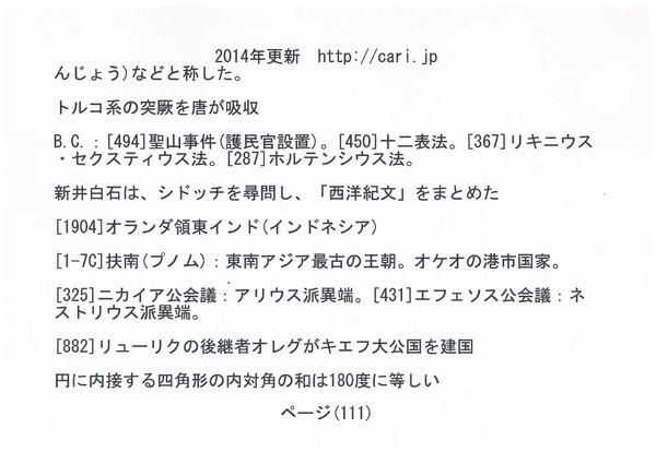P111 2014 歴史・雑学 w600