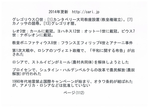 P112 2014 歴史・世界史・社会科 w600