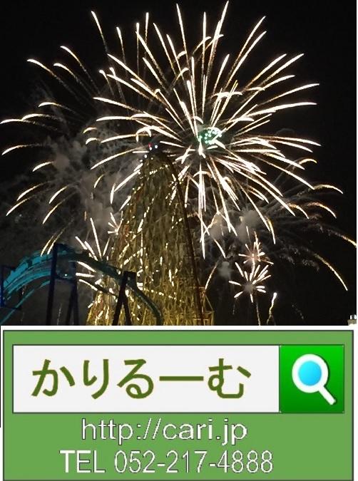 2017/08/16(20:23:00)M撮影写真 長島花火