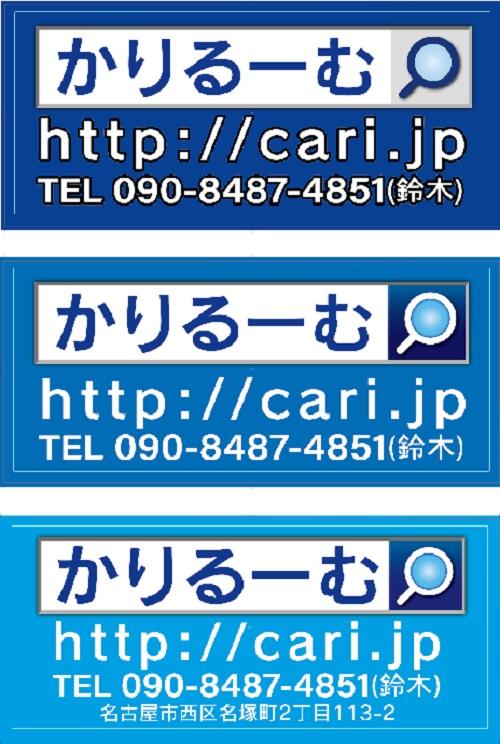 2018/10/12看板ステッカーデザイン(design)2