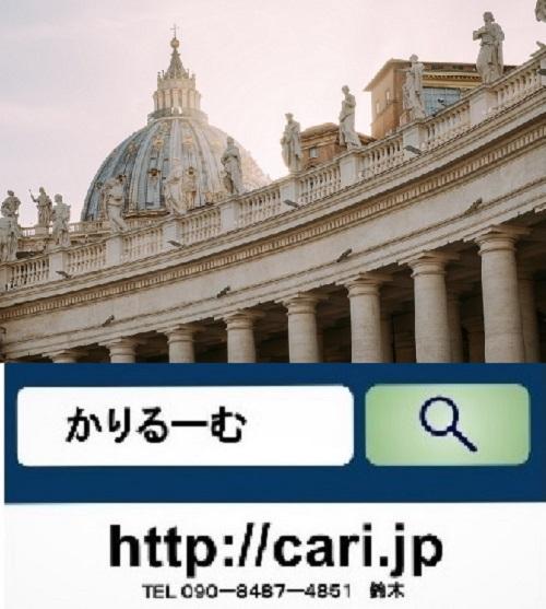 2019年に来日希望を表明されたフランシスコローマ法王!!