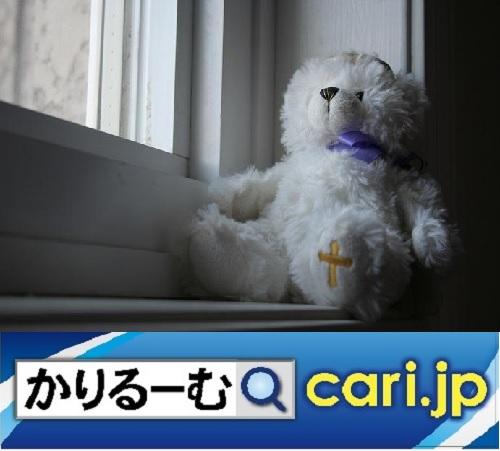 少子高齢児童虐待国と言われそうな今の日本。国連が勧告!!